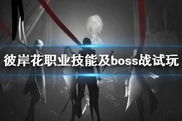 《彼岸花》职业技能及boss战试玩演示视频 Othercide职业有哪些?