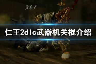 《仁王2》DLC武器机关棍介绍 牛若战记新武器怎么样?