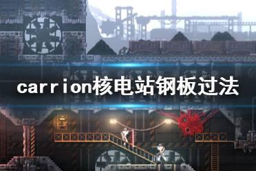 《红怪》核电站钢板怎么撞 Carrion核电站钢板过法介绍
