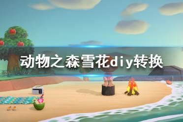 《集合啦动物森友会》雪花diy转换成diy方程式方法