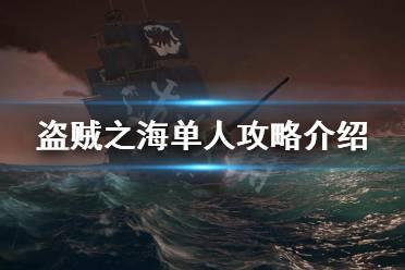 《盗贼之海》单人怎么玩 单人攻略介绍