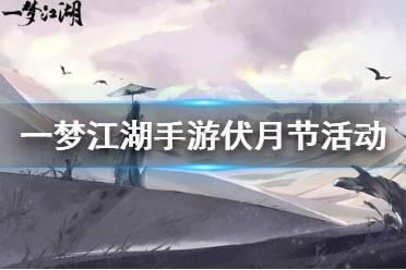 《一梦江湖手游》伏月节有哪些活动 伏月节活动介绍