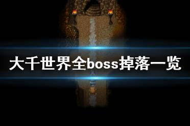 《大千世界》boss掉落什么 全boss掉落一览