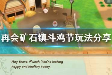 《牧场物语重聚矿石镇》斗鸡节怎么玩 斗鸡节玩法分享