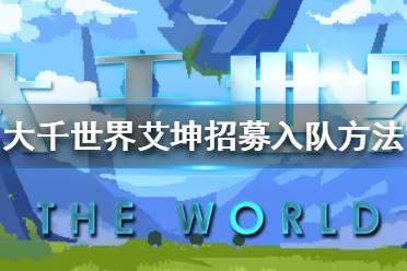 《大千世界》艾坤怎么招募 艾坤招募入队方法