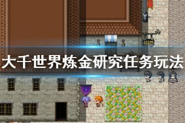 《大千世界》炼金研究怎么玩 炼金研究任务玩法介绍