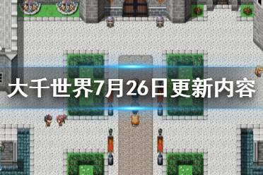 《大千世界》7月26日更新内容一览 7月26日更新了什么?