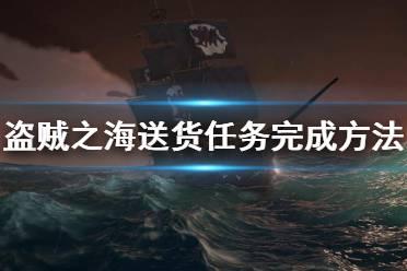 《盗贼之海》送货任务怎么做 送货任务完成方法