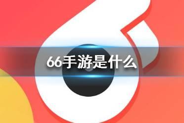 66手游是什么 66手游下载安装方法