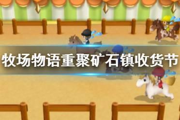 《牧场物语重聚矿石镇》收货节玩法介绍 收获节怎么玩