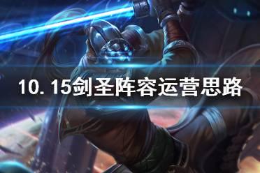 《云顶之弈》10.15空城剑圣怎么玩 10.15空城剑圣玩法介绍