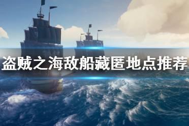 《盗贼之海》怎么藏在敌人船上 敌船藏匿地点推荐