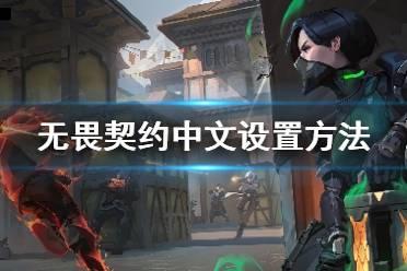 《无畏契约》怎么设置中文 Valorant中文设置方法