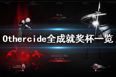 《彼岸花》成就有什么 Othercide全成就奖杯一览