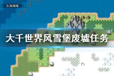 《大千世界》风雪堡废墟任务怎么玩 风雪堡废墟任务玩法分享