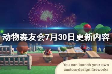 《集合啦动物森友会》7月30日更新内容一览 7月30日将更新什么?