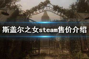 《斯盖尔之女》多少钱 游戏steam售价介绍
