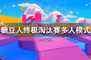 《糖豆人终极淘汰赛》多人模式试玩演示 多人模式怎么样?