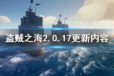 《盗贼之海》2.0.17更新了什么 2.0.17版本更新内容一览