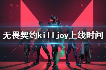 《无畏契约》killjoy什么时候上线 新英雄killjoy上线时间介绍