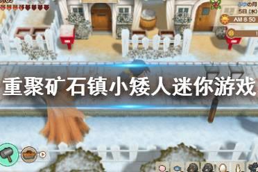 《牧场物语再会矿石镇》小矮人迷你游戏怎么玩 矮人迷你游戏玩法介绍