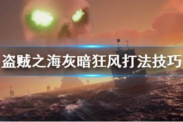 《盗贼之海》灰暗狂风怎么打 灰暗狂风打法技巧介绍