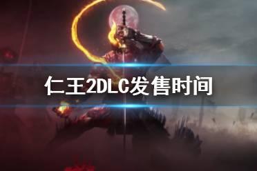 《仁王2》DLC什么时候出 DLC发售时间介绍