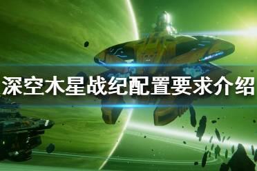 《深空木星战纪》配置要求高吗 游戏配置要求介绍