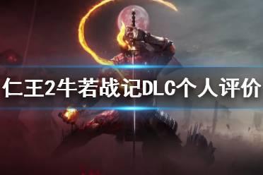 《仁王2》牛若战记DLC怎么样 牛若战记DLC个人评价