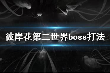 《彼岸花》第二世界boss怎么打 Othercide第二世界boss打法介绍