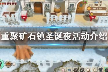 《牧场物语再会矿石镇》圣诞夜怎么玩 圣诞夜活动介绍