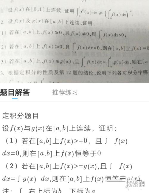 作业帮怎么搜索答案 搜索题目答案教程