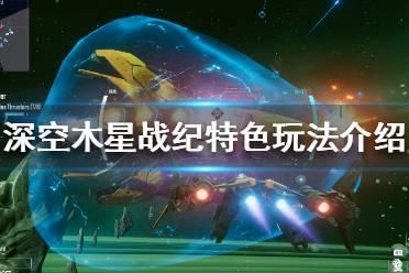 《深空木星战纪》好玩吗 游戏特色玩法介绍