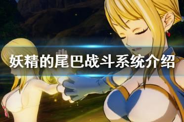 《妖精的尾巴》战斗系统怎么样 战斗系统介绍