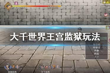 《大千世界》王宫监狱怎么玩 王宫监狱玩法介绍