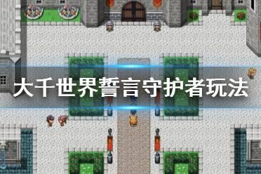 《大千世界》誓言守护者怎么玩 誓言守护者玩法分享