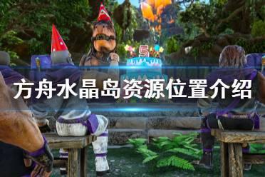 《方舟生存进化》水晶岛资源在哪 水晶岛资源位置介绍