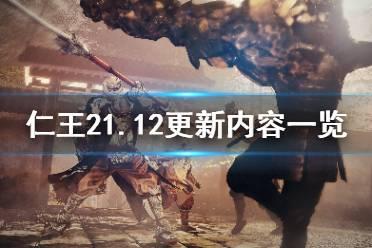 《仁王2》1.12更新内容有哪些?1.12更新内容一览