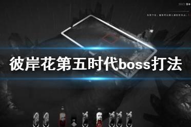《彼岸花》第五时代boss怎么打?Othercide第五时代boss打法攻略