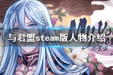 《与君盟》steam版有哪些人物 steam版人物介绍