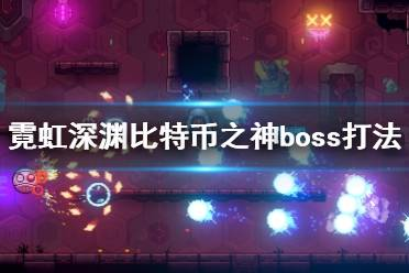 《霓虹深渊》比特币之神boss打法技巧 布洛克怎么打?
