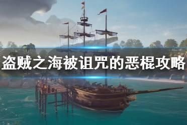 《盗贼之海》被诅咒的恶棍怎么完成 被诅咒的恶棍攻略