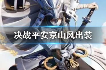 《决战平安京》山风出装2020 山风装备阴阳术搭配攻略