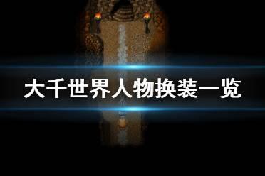 《大千世界》换装有什么 游戏人物换装一览