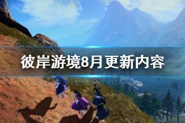 《刀剑神域彼岸游境》即将更新什么 8月更新内容分享