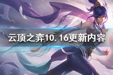 《云顶之弈》10.16会更新什么 10.16更新内容介绍
