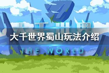 《大千世界》蜀山怎么玩 蜀山门派玩法介绍