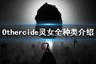 《彼岸花》灵女有哪些种类 Othercide灵女全种类介绍