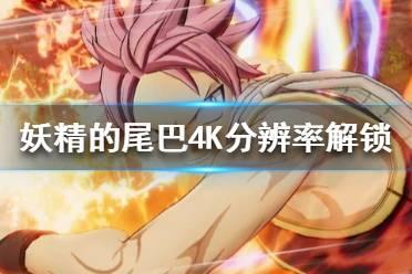《妖精的尾巴》4K画质怎么解锁 4K分辨率解锁方法介绍