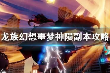 《龙族幻想》噩梦神陨打法攻略 噩梦神陨奥克塔维亚怎么打